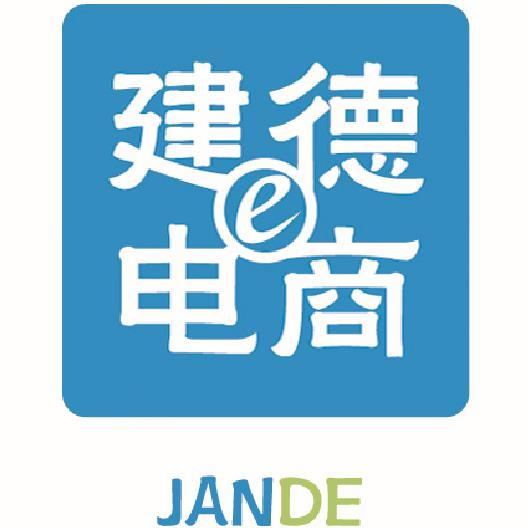 泉州陳記建德電子商務有限公司