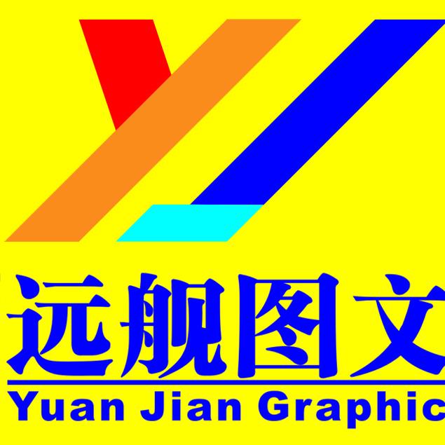 杭州市上城区远舰图文设计工作室