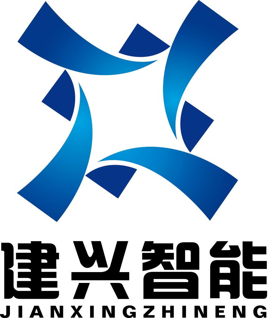 吉林省建兴智能科技有限公司