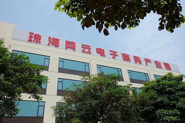 珠海網云電子商務產業園管理有限公司