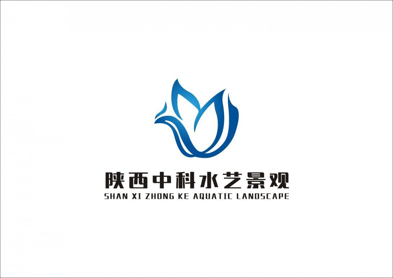 陜西中科水藝景觀工程有限公司