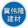 河北冀偉隆建材銷售有限公司