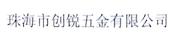 珠海市創銳五金有限公司