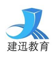 北京建迅網天科技有限公司南通分公司