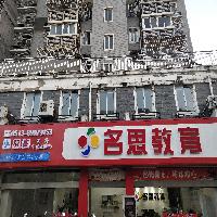 南通名思堂教育信息咨詢有限公司唐閘分公司