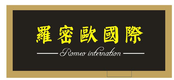 廣州羅密歐生物科技有限公司