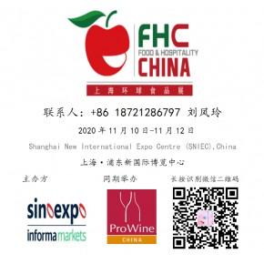 2020年FHC上海国际食品飲料展2020上海国际糖果展-上海新国际博览中心