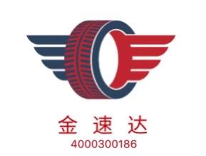 天津金速達汽車救援服務有限責任公司