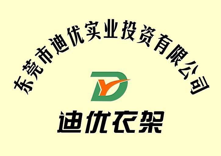 東莞市迪優實業投資有限公司
