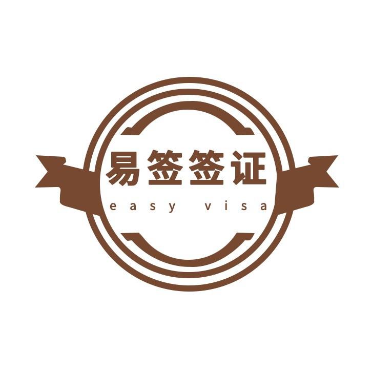 易签(广东)商务服务有限公司