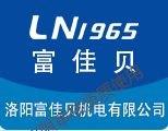 洛陽富佳貝機電有限公司