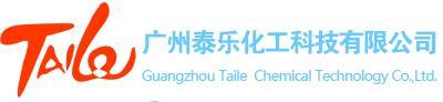 廣州泰樂化工科技有限公司