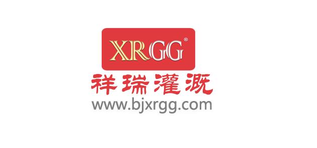 北京祥瑞灌溉科技有限公司