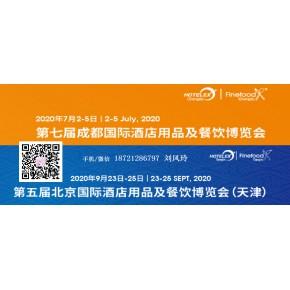 2020年天津國際酒店餐飲展2020酒店用品展