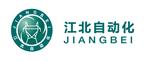 南京江北自動化技術有限公司