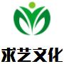 武漢求藝文化傳播有限公司