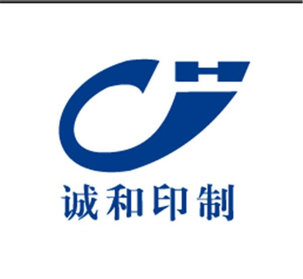 河南省誠和印制有限公司