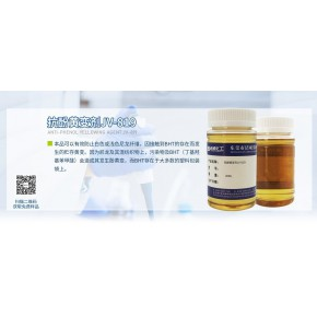 极佳对酚黄变抑制能力 抗酚黄变剂JV-819