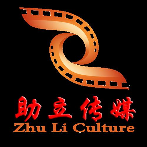 上海助立文化傳媒有限公司業務部