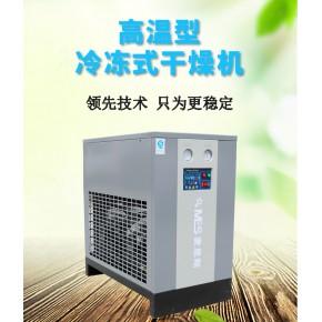 工厂直销 冷干机 干燥机MLD-11KW节能省电