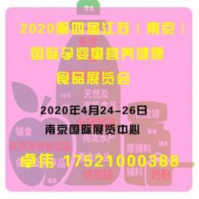 2020南京孕嬰童展|孕嬰童食品展|孕嬰童健康食品展
