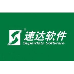 速达軟件 西安销售服务运营商