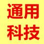 浙江武義通用科技有限公司