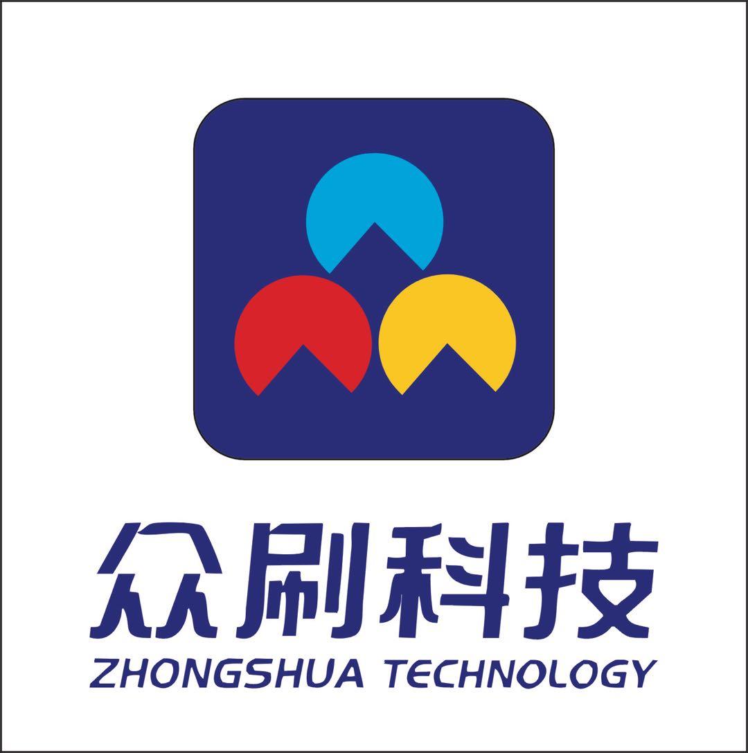 河南眾刷科技有限公司
