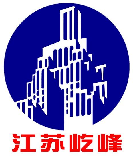 江蘇屹峰建設工程有限公司