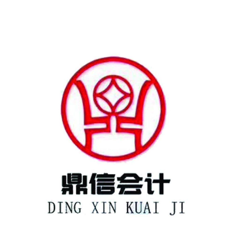 滄州鼎信會計服務有限公司