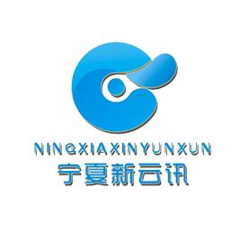 宁夏新云讯网络信息有限公司