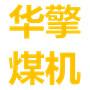 衢州市華擎煤礦機械科技有限公司