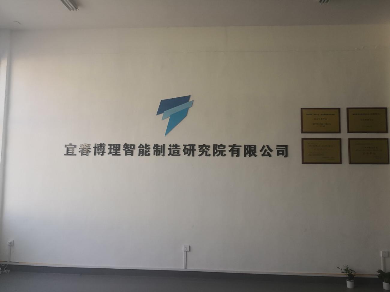 宜春博理智能制造研究院有限公司