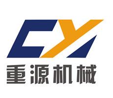 東莞市重源塑料機械有限公司