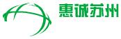 北京市惠誠(蘇州)律師事務所