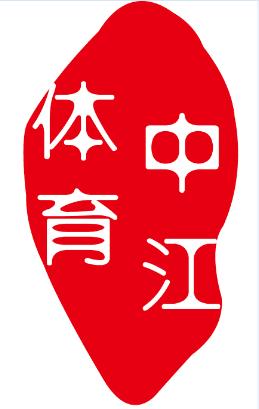 杭州中江體育設施工程有限公司