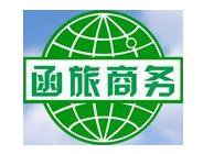 廣州函旅商務服務有限責任公司