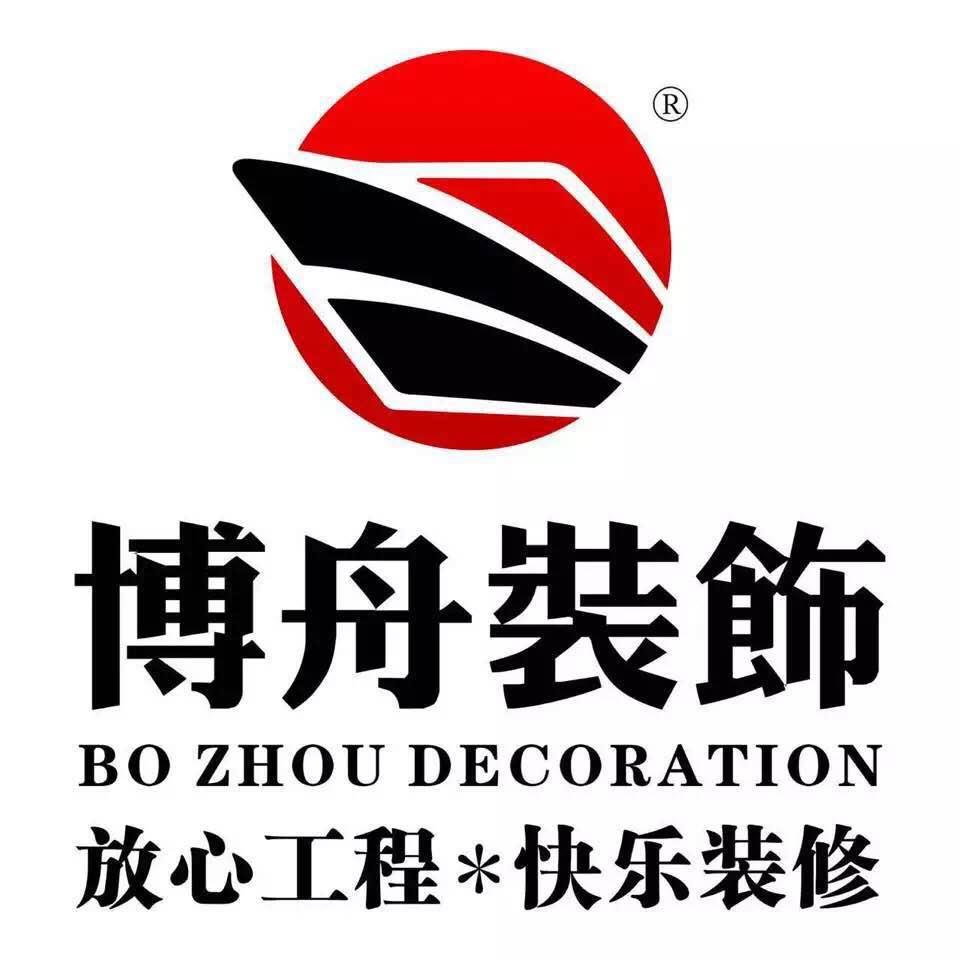 衢州博舟裝飾工程有限公司