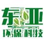 合肥東亞環保科技有限公司