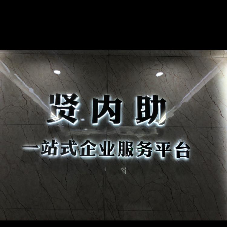 重庆电双代理记账有限公司
