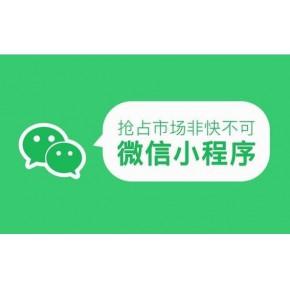 武汉小程序开发微商城官网小程序开发制作选 好快科技