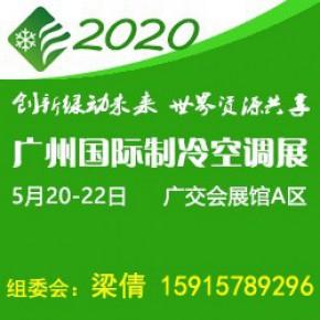 2020年廣州制冷展(14屆)