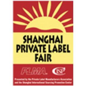 2020上海自有品牌展(全球零售自有品牌産品展覽會)