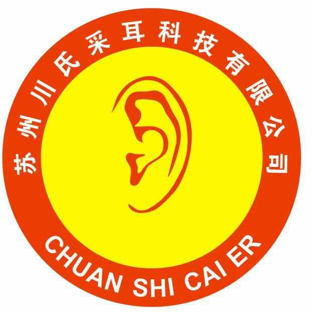 蘇州川氏采耳科技有限公司