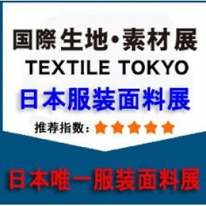 2020年日本東京國際服裝面料及輔料展