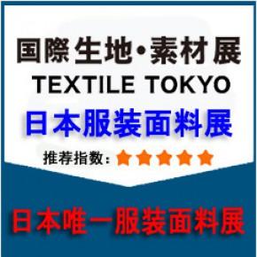 日本面料及輔料展覽會