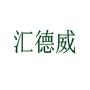 天津匯德威汽車科技有限公司