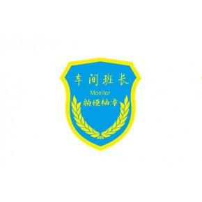 南京服装袖章价格 找杭州颜悦服装辅料 服装袖章