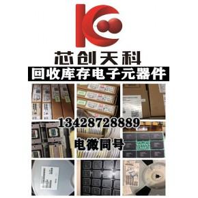 ic收购中心 深圳闪存回收商 回收电子元器件