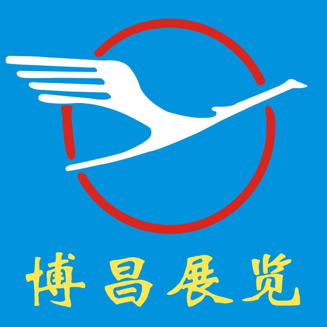 廣東博昌展覽服務有限公司